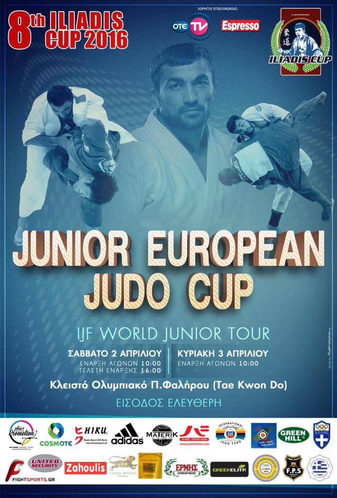 FINAL POSTER 2016 (Iliadis Cup)